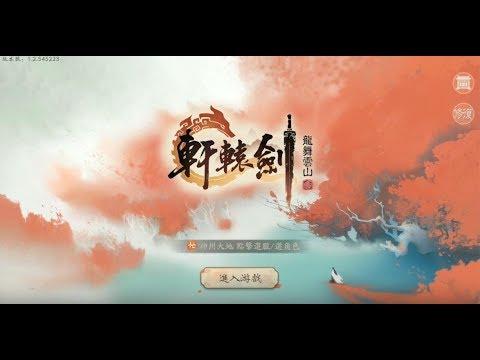 《軒轅劍龍舞雲山》手機遊戲玩法與攻略教學!