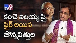 Jonnavithula on Kancha Ilaiah controversy