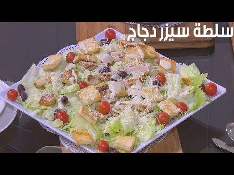 العرب اليوم - طريقة إعداد سلطة سيزر دجاج
