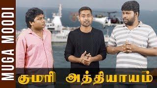 Video Mugamoodi Epi03 | Kumari Athiyayam | Madras Central MP3, 3GP, MP4, WEBM, AVI, FLV Februari 2018