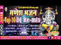 गणेश भजन टॉप 10 | ganesh bhajan 2017 dj remix | By : Dj Dev | cg best new hit ganpati song sb music