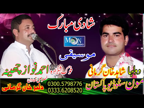 Video Tekon Sajnr Bnra Ke Ahmad Nawaz Cheena Kot Sultan Program Moon Studio Pakistan 2017 download in MP3, 3GP, MP4, WEBM, AVI, FLV January 2017