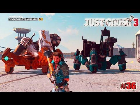 Just Cause 3 прохождение МЕХ С АВТОПУШКОЙ (36 серия)