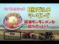 【バイク女子】#5 勝浦タンタンメンを食べにいく!の巻【YZF−R3/CB400SB】