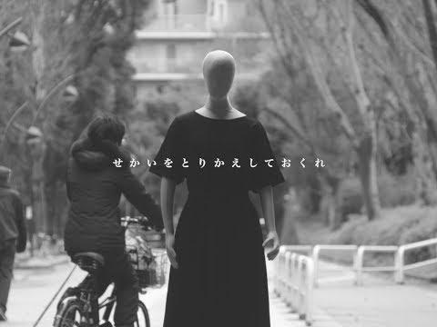 , title : '春ねむり「せかいをとりかえしておくれ」Music Video'
