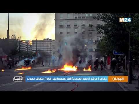 اليونان :مظاهرة حاشدة وسط العاصمة أثينا احتجاجا على قانون التظاهر الجديد