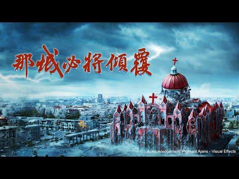 最新電影:《那城必將傾覆》揭開宗教巴比倫覆滅真相