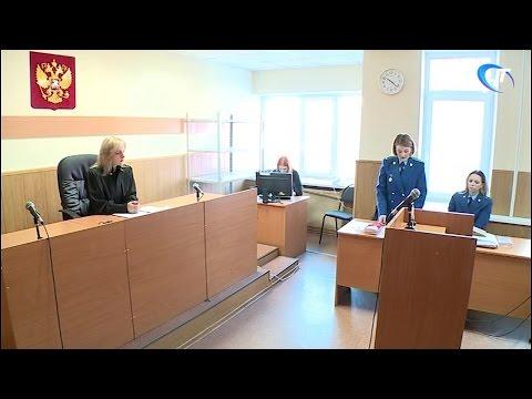В Новгородском районном суде начались прения по уголовному делу в отношении Сергея Кодынева