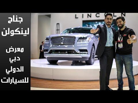 العرب اليوم - شاهد: النسخة الجديدة من سيارة لينكون نافيجيتور 2018