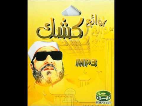 الشيخ كشك رحمه الله - ذو القرنين وأصحاب الكهف -
