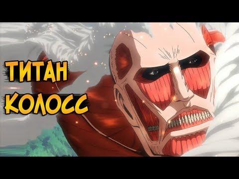Колоссальный Титан из аниме Атака Титанов / Вторжение Гигантов (особенности, биология, пар) (видео)