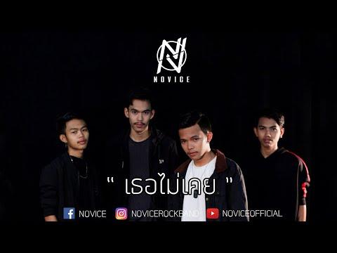 เธอไม่เคย - NOVICE 「Official Music Video」