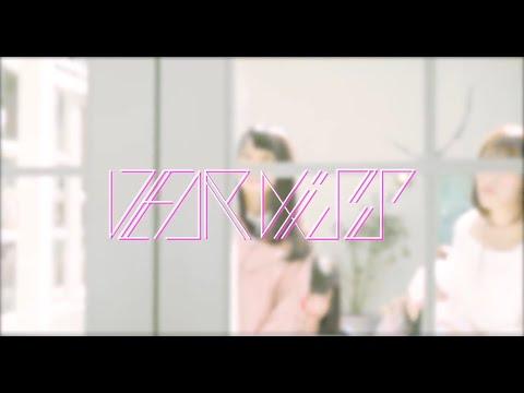 DEAR KISS 「ため息の世界はいらない」MV