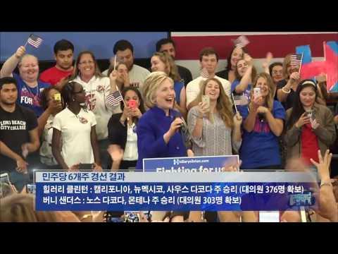 힐러리 낙승, 경선 승리 선언 6.8.16  KBS America News