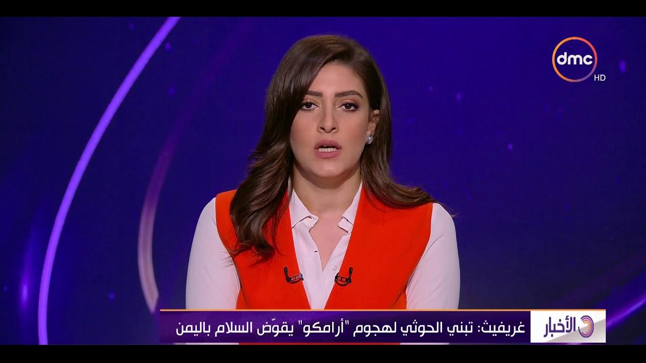 """الأخبار -غريفيث: تبني الحوثي لهجوم """" أرامكو"""" يقوض السلام باليمن"""