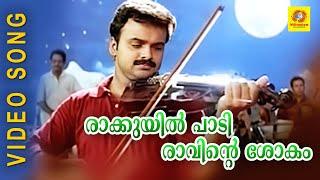 Video Evergreen Film Song | Raakuyil Padi Ravinte Shokam | Kasthuriman | Malayalam Film Song. MP3, 3GP, MP4, WEBM, AVI, FLV Agustus 2018