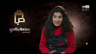 صنعة بلادي   الثلاثاء 24 مارس 2020