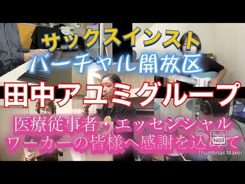 神奈川「バーチャル開放区」田中アユミグループ Playlandの画像