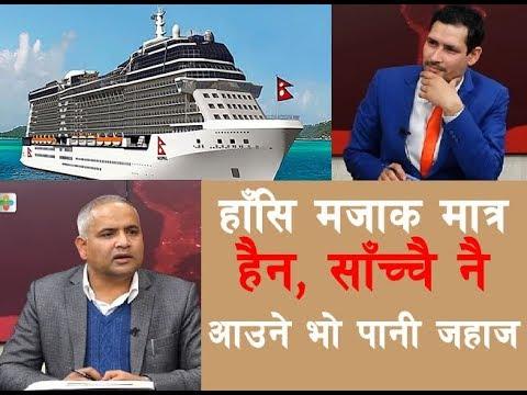 (हाँसि मजाक मात्र हैन, साँच्चै नै आउने भो पानी जहाज | Talk show with Chhabi Raj Pokhrel - Duration: 35 minutes.)