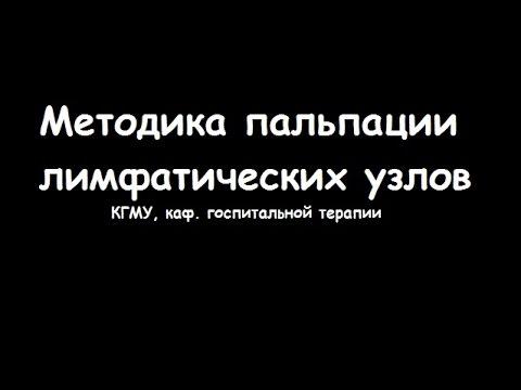 Техника пальпации лимфатических узлов - meduniver.com