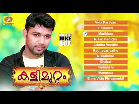 Download കളിമുറ്റം | Kalimuttam | Latest Romantic Malayalam Album Songs | Saleem Kodathoor Latest Songs 2016 HD Mp4 3GP Video and MP3
