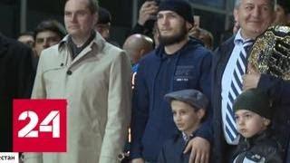 Video Триумф Хабиба Нурмагомедова: родина встретила чемпиона овациями - Россия 24 MP3, 3GP, MP4, WEBM, AVI, FLV Oktober 2018
