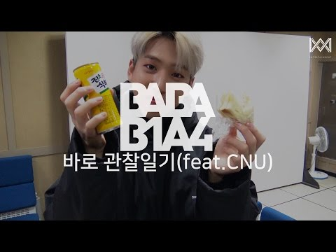 [BABA B1A4 2] EP.26 바로 관찰일기(feat.CNU)