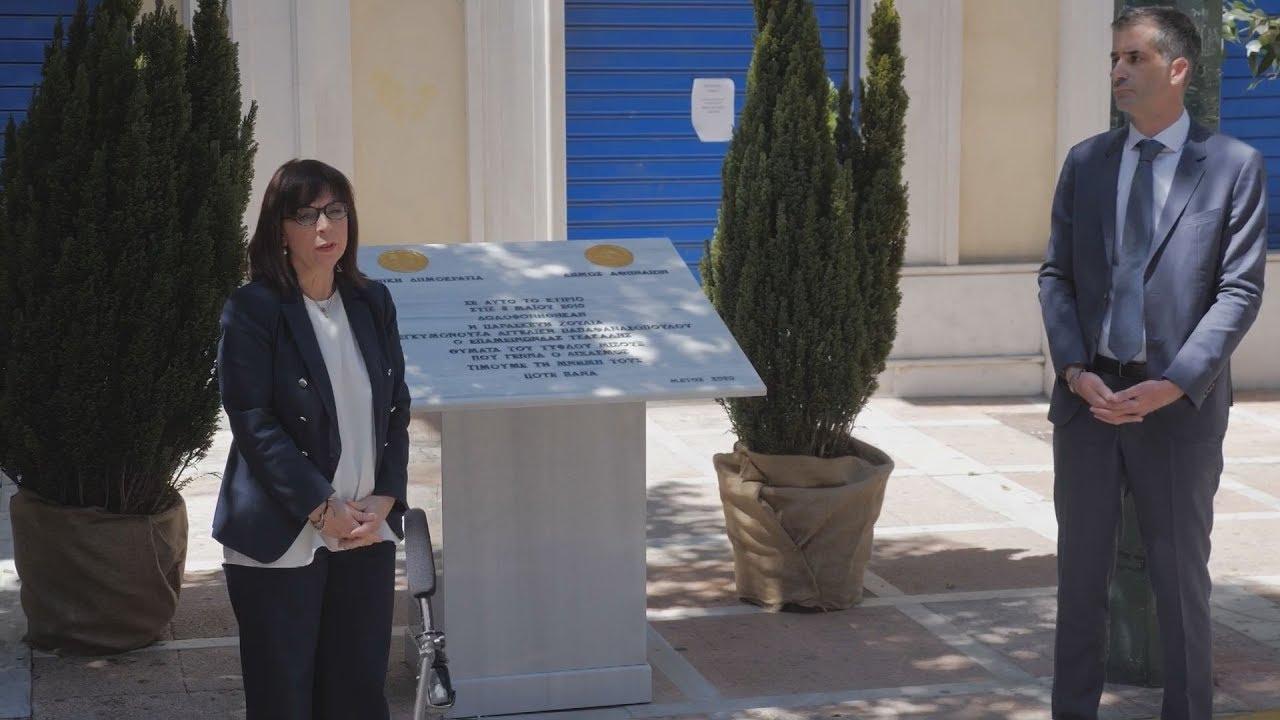Τελετή των αποκαλυπτηρίων της πλακέτας προς τιμήν των θυμάτων της Marfin