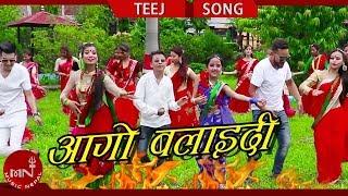 Aago Balaidi - Madan BK Muskan & Shantishree Pariyar