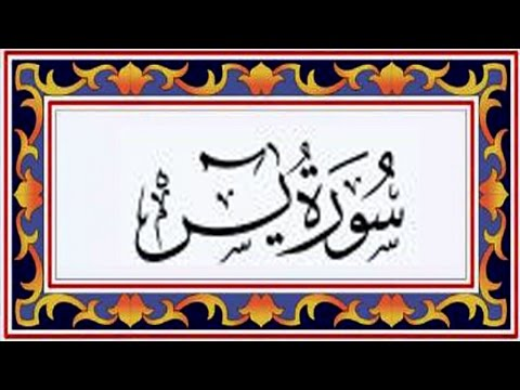 Surah YASEEN(Ya-Seen)سورة يس - Recitiation Of Holy Quran - 36 Surah Of Holy Quran