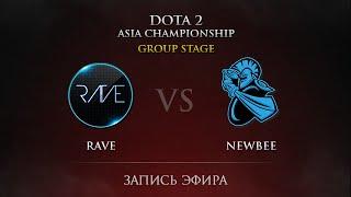 NewBee vs Rave, game 1