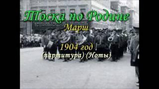 Тоска по Родине - Марш (Партитура и Видеоурок) (cover)