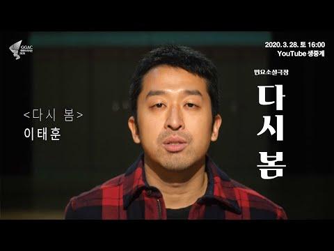 이태훈 음악감독 - Interview | 민요소설극장 '다시 봄' (경기시나위오케스트라)