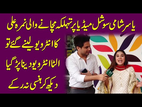 Yasir Shami media pr tehlka machany wali Nimra ka interview lene gaye to ulta interview dena par gya