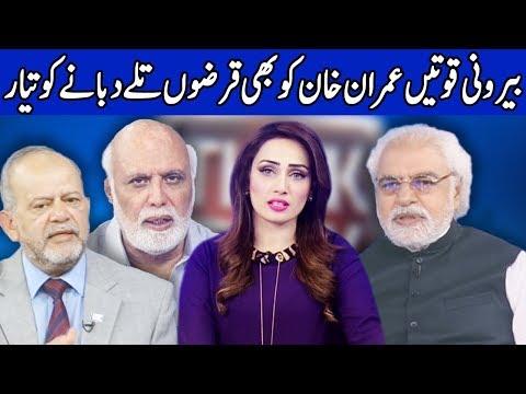 Think Tank With Syeda Ayesha Naaz | 11 August 2018 | Dunya News