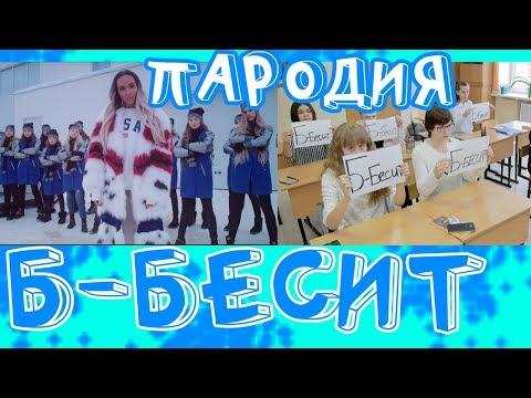 Б-БЕСИТ ШКОЛА (ПАРОДИЯ на Мари Сенн) (видео)