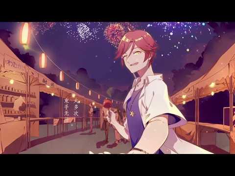 【O2O偶像男團】《竹戀花火》 竹組組曲5P男聲 ~ 少女心炸裂の夏夜戀曲p≧w≦q