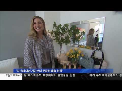 이반카 브랜드 철수…'반 트럼프 영향?'  2.3.17 KBS America News