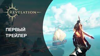 Видео к игре Revelation из публикации: Состоялся официальный анонс русской версии Revelation