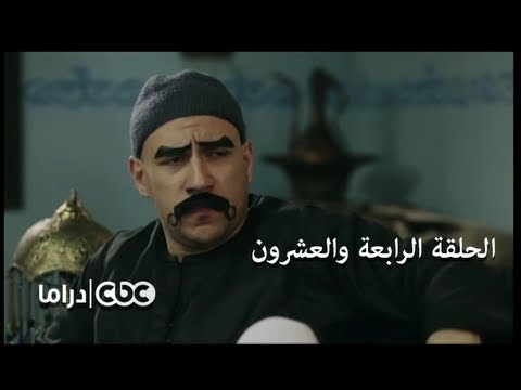 تحميل مسلسل 24 - Join and Follow us on : YouTube : http://www.youtube.com/CBCEgyptDrama Facebook : http://www.facebook.com/CBCEgypt.Drama Google+: http://www.gplus.to/cbcegyp...
