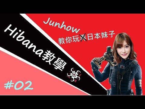 R6 幹員介紹#02 「HIBANA—我才不怕Bandit呢」 ▏JunHow x R6