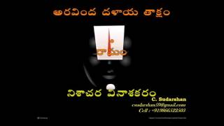 Sri Raghavam Devotional Song Lyrics from Sri Ramadasu - Nagarjuna