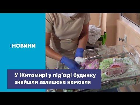 У Житомирі у під'їзді будинку було знайдене залишене немовля