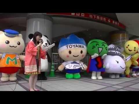 有楽祭2014 ゆるきゃら大集合(きときと君<北陸新幹線・富 …