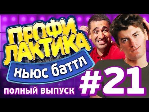 Выпуск 21 (23.09.17) - Ньюс-Баттл Профилактика
