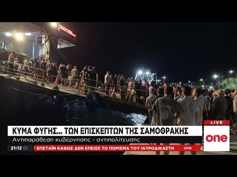 Video - Σε ακρόαση κάλεσε ο Πλακιωτάκης τους υπευθύνους για τα προβλήματα στη Σαμοθράκη