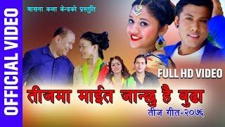 Teejai Ma Maita - Aayush Pariyar & Ganga Poudel