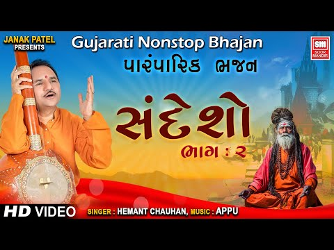 Video સંદેશો : Sandesho (Part 1)  Nonstop Gujarati Bhajan Collection : Hemant Chauhan : Soormandir download in MP3, 3GP, MP4, WEBM, AVI, FLV January 2017