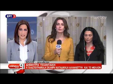 Δήμητρα Τσιαντάκη: Η πλαστογραφία, η σκληρή καταδίκη, η αλληλεγγύη και το μέλλον | 29/11/18 | ΕΡΤ