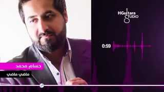 """hussam mohamed - madhy madhy #- """" حسام محمد """" ماضي ماضي - YouTube"""